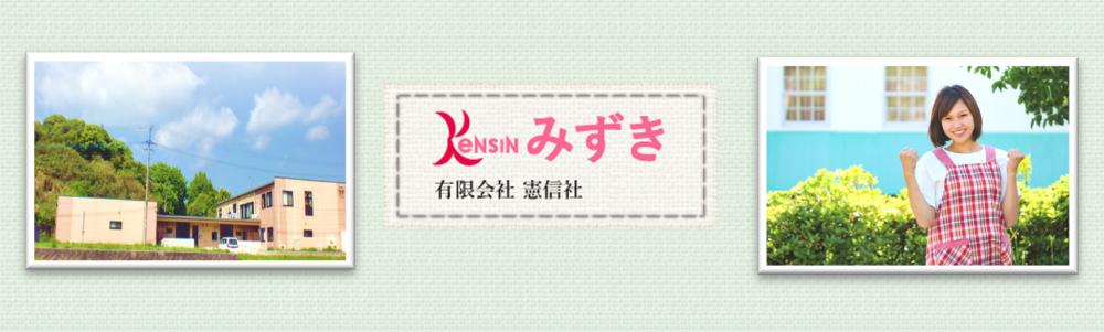 グループホームみずき【 介護職員 】パート・お祝い金・福岡・小竹町