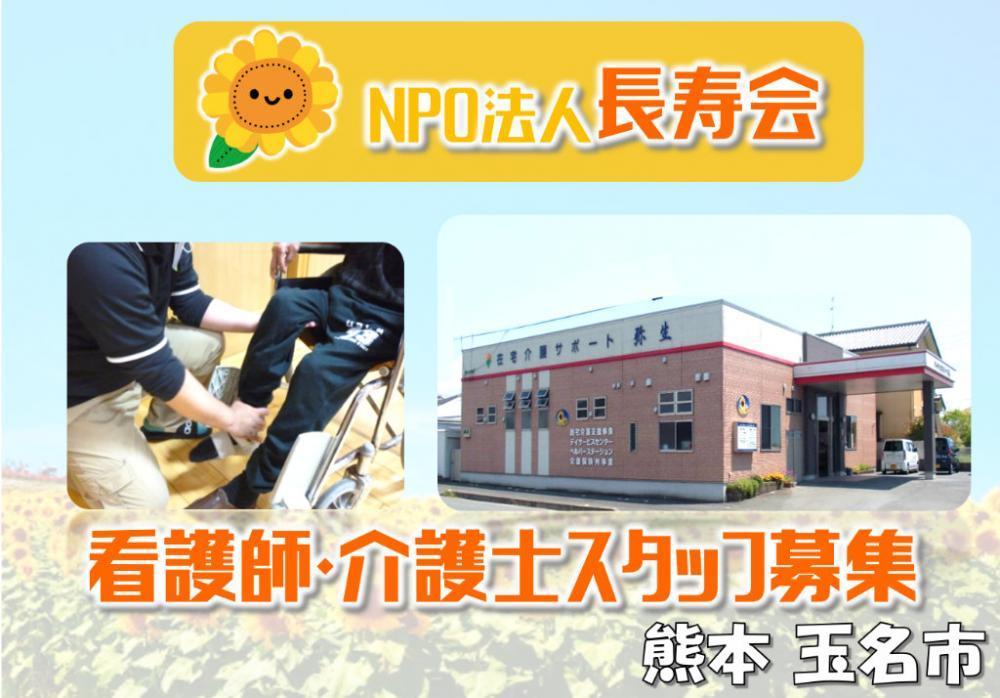 グループホームひまわり21【 介護職員 】正社員・お祝い金・熊本・玉名郡