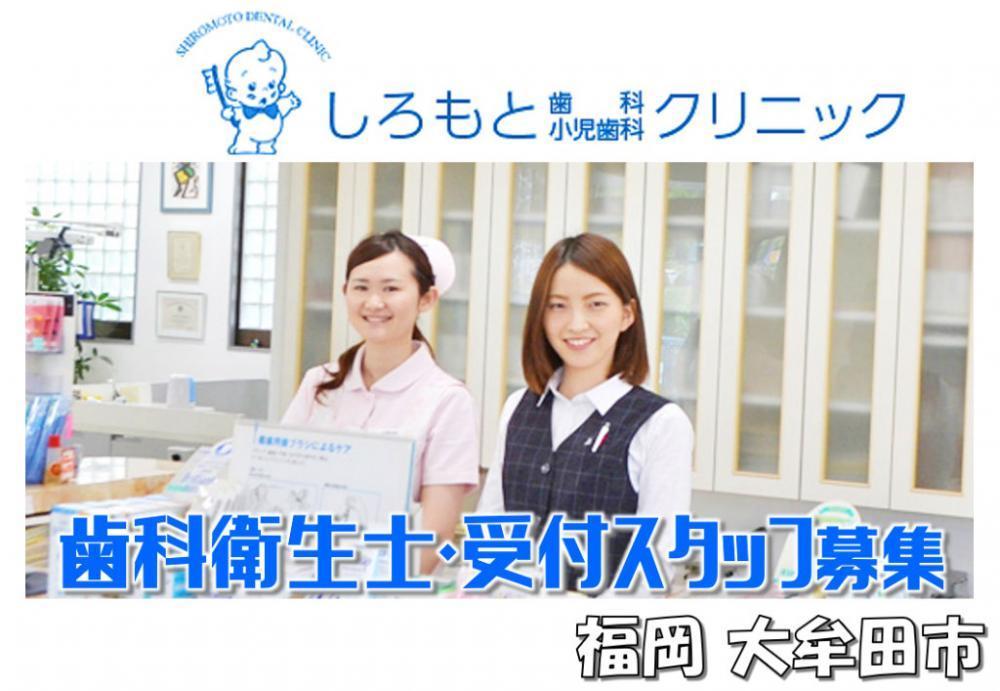 しろもと歯科小児歯科クリニックの求人情報【歯科衛生士】正社員
