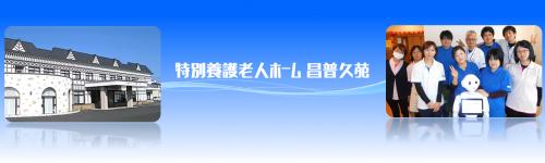 特別養護老人ホーム昌普久苑【看護職員】正職員・お祝い金・福岡・大牟田市