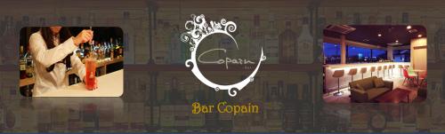 Bar Copain ( コパン ) の求人情報【 バーテンダー 】アルバイト・お祝い金・熊本・菊陽