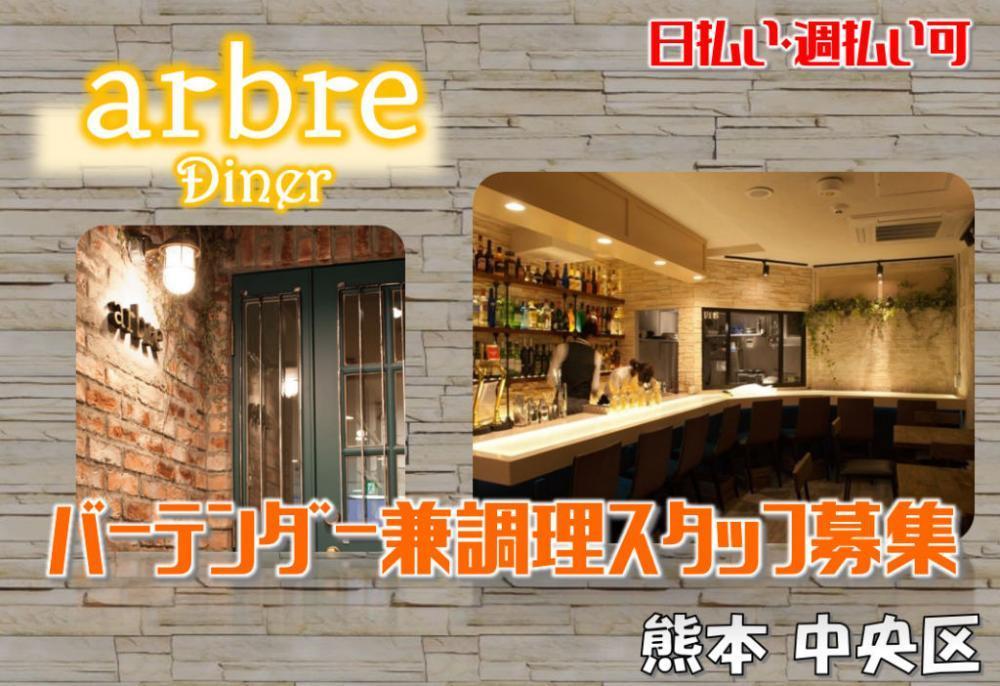 arbre diner (アルブル ダイナー)の求人情報【 バーテンダー兼調理スタッフ 】アルバイト・お祝い金・熊本・中央区