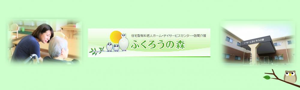 ケアホームふくろうの森の求人情報【 介護職 】パート・お祝い金・熊本・東区
