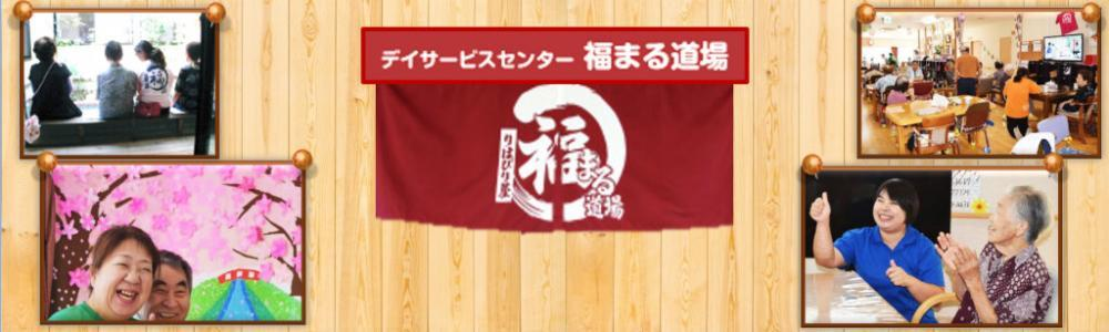 デイサービスセンター 福まる道場の求人情報【 送迎ドライバー 】パート・お祝い金・熊本・東区