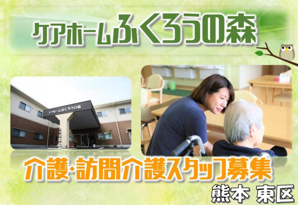 ケアホームふくろうの森【 介護職 】正社員・お祝い金・熊本・東区