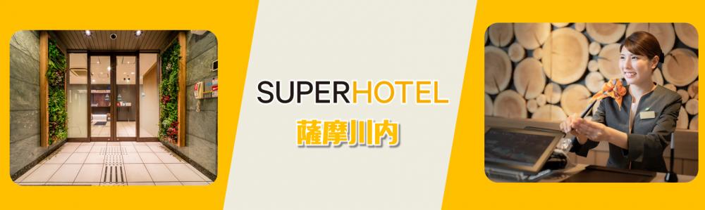 スーパーホテル薩摩川内の求人情報【 フロントスタッフ 】アルバイト・パート・お祝い金・鹿児島・薩摩川内市
