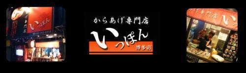 からあげ専門店いっぽんの求人情報・キッチン・販売スタッフ・パート・アルバイト・お祝い金・福岡・博多区
