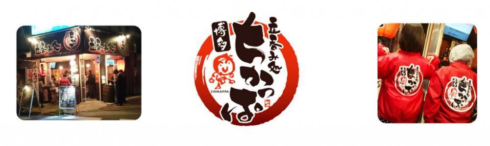 立ち飲み処ちかっぱの求人情報・ホールスタッフ・パート・アルバイト・お祝い金・福岡・博多区