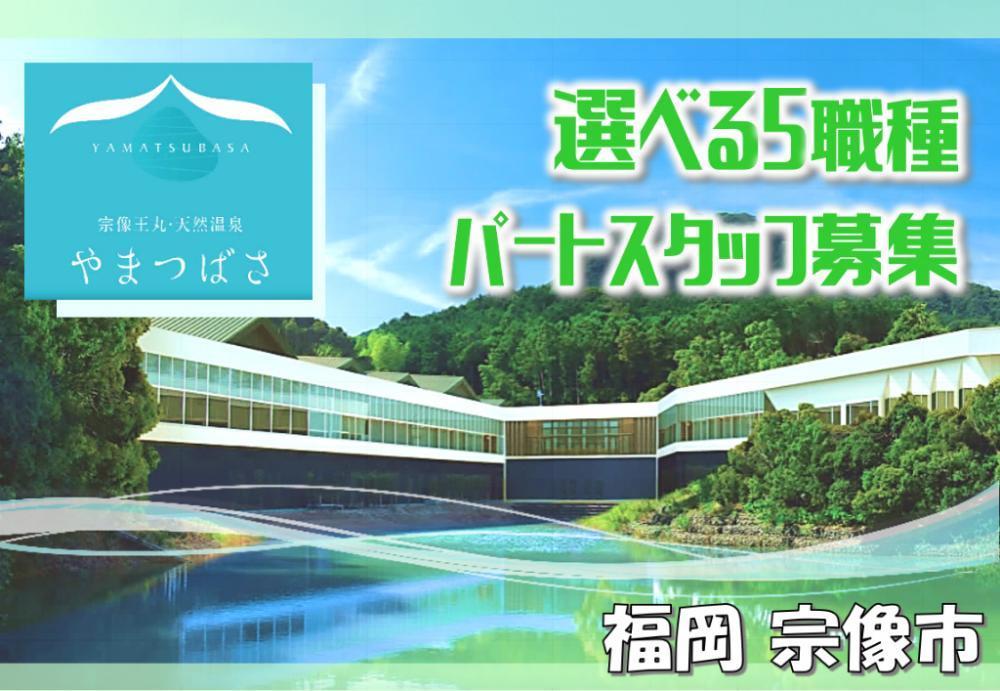 やまつばさの求人情報・お祝い金・フロント受付・パート・アルバイト・福岡・宗像