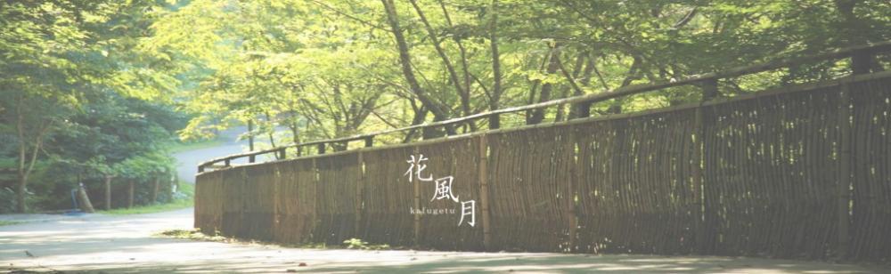 お宿 花風月の求人情報・接客スタッフ・正社員・お祝い金・熊本・滝の上温泉