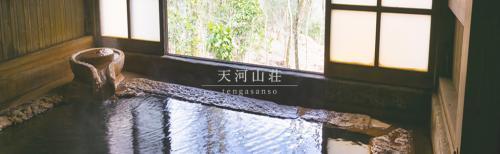 飛瀬温泉 天河山荘の求人情報・清掃スタッフ・アルバイト・パート・お祝い金・熊本・飛瀬温泉