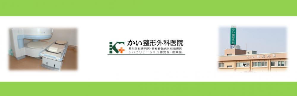かい整形外科医院の求人情報・医療事務・正社員・お祝い金・福岡・古賀