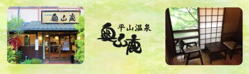 奥山鹿温泉旅館の求人情報【客室清掃】パート・お祝い金・熊本・山鹿市