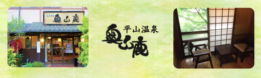 奥山鹿温泉旅館の求人情報【接客・配膳係】パート・お祝い金・熊本・山鹿市